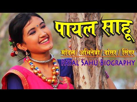 पायल साहू || Payal Sahu || CG Actress || Biography In Hindi