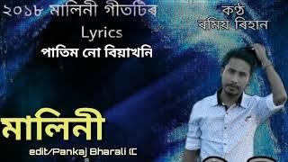 Assamese karaoke bihu