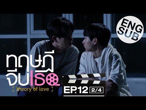 [Eng Sub] ทฤษฎีจีบเธอ Theory of Love | EP.12 [2/4] | ตอนจบ
