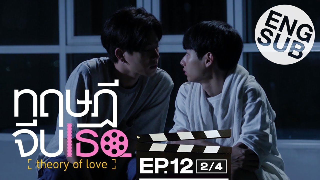 Download [Eng Sub] ทฤษฎีจีบเธอ Theory of Love   EP.12 [2/4]   ตอนจบ