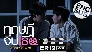 eng-sub-ทฤษฎีจีบเธอ-theory-of-love-ep-12-2-4-ตอนจบ