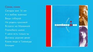 Комбинация - Самая, самая (official audio album)