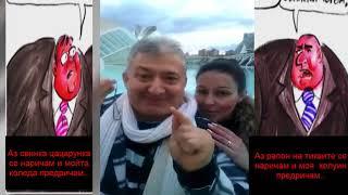 !!! Венци Ангелов - Чикагото и Мама Зори във Валенсия, Испания -23.01.- 03.02.2018 година...!!!