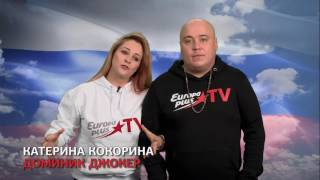 Катя Кокорина и Доминик Джокер поздравляют с Днем России! / Europa Plus TV