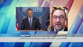 واشنطن وباريس تطالبان بنشر مراقبين دوليين في حلب وموسكو تعارض