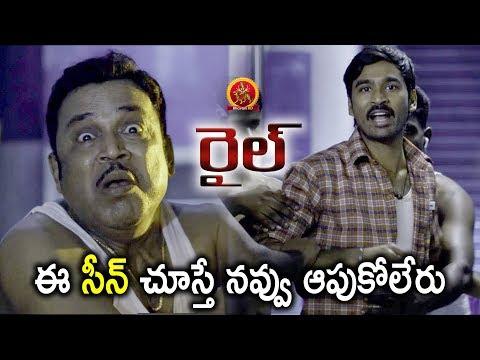 Thambi Ramaiah Dhanush Funny Comedy - 2018 Telugu Movie Scenes - Rail Movie Scenes