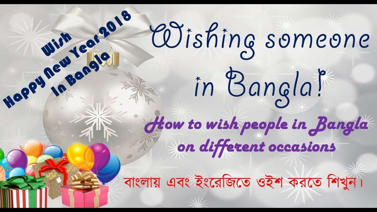 Learn Bengali From English Wish Someone In English On Different Occasions Wish Happy New Year 2018 Youtube