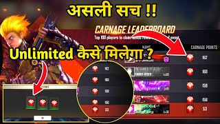 How To Collect Unlimited Carnage Tokens || Carnage Point Unlimited Kaise Le || Garena Free Fire