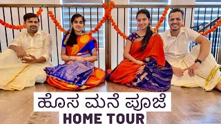 Americaದಲ್ಲಿ ಹೊಸ ಮನೆ ಪೂಜೆ   ಮನೆ ಗೃಹಪ್ರವೇಶ  Home Tour   ಮನೆ ಟೂರ್ ( ಅಮೇರಿಕಾ)   Kannada Vlogs