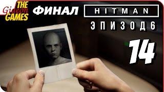 HITMAN  6 ➤ Прохождение #14 (Эпизод 6) ➤ ДОКТОР ХИТМЕН [финал]