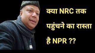क्या NRC की पहली सीढ़ी NPR है?/Is NPR the first step to reach NRC?