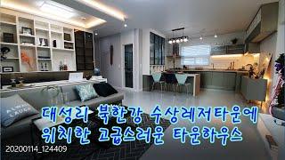 북한강 수상레저타운에 위치한 나만의 전원주택 같은 타운…