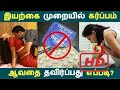 How To Keep A Sexual Intercourse Without Pregnancy | Tamil Relations Tips | Tamil Seithigal | Lates