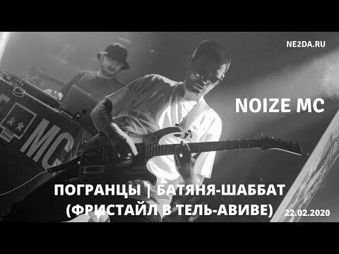 Noize MC - Погранцы | Батяня-Шаббат (Фристайл в Тель-Авиве, 22.02.2020)