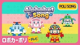 Alphabet Song | ロボカーポリー | 子供の歌メドレー | 英語童謡