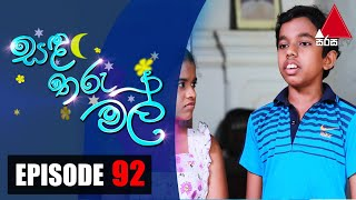 සඳ තරු මල් | Sanda Tharu Mal | Episode 92 | Sirasa TV Thumbnail