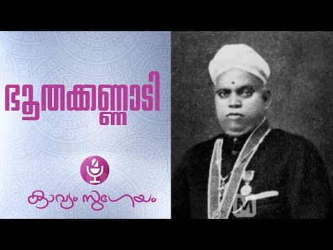 Bhoothakkannaadi -Ulloor S. Parameswara Iyer