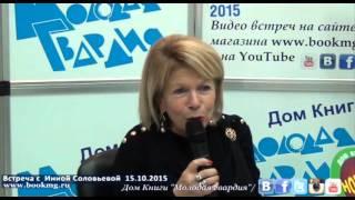 Инна Соловьева в
