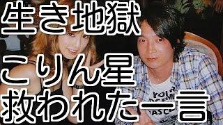 コリン星から来たゆうこりん 不思議キャラで大ブレイクした小倉優子さん...