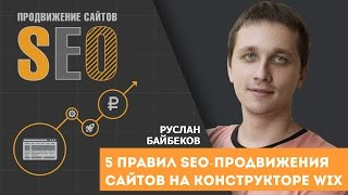 видео Продвижение,раскрутка сайтов.Балашиха,Щелково