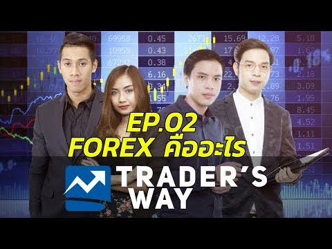 EP 02 Forex คืออะไร? by Trader's Way