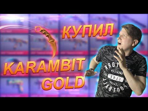 КУПИЛ KARAMBIT GOLD В STANDOFF 2 | ОТКРЫТИЕ КЕЙСОВ | Веля раздача скинов в стандофф 2 usp genesis