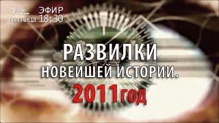 Развилки новейшей истории  2011 год  Анонс