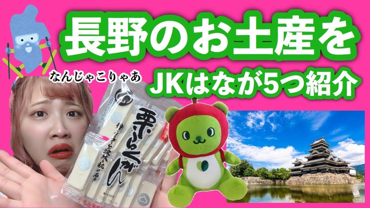 【長野県】長野県のお土産をJKはなが5つ紹介【松本城】