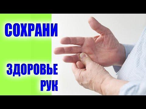 Болят суставы пальцев рук - причина, как лечить, к какому