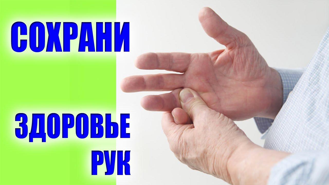 Остеопороз мелких суставов рук гимнастика видео бутакова ольга алексеевна суставы