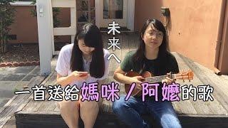 今天Lisa的烏克麗麗練習歌曲是日本歌手キロロ(Kiroro)的「未来へ」。 ...