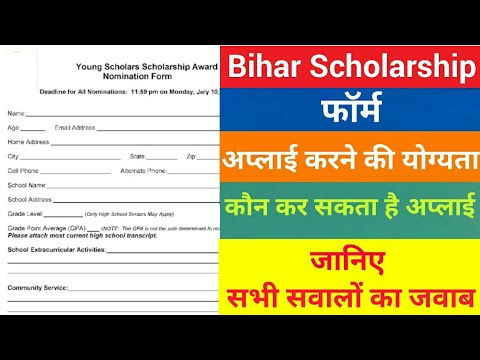 Bihar Scholarship Apply Form 2019 | Bihar Scholarship Form Ability