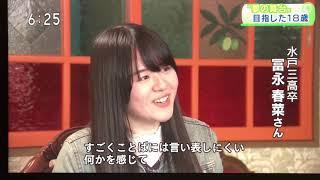冨永春菜 NHK水戸ドキュメンタリーニュース2018年3月