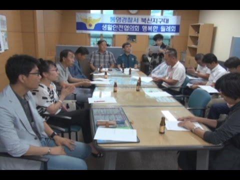 통영경찰서 북신지구대, 행복한 월례회 하나방송 160725