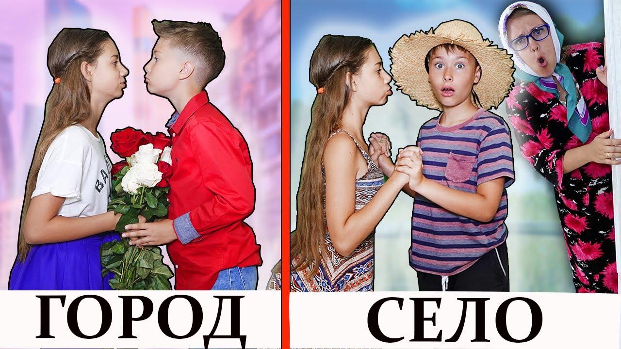 СЕЛО VS ГОРОД ! Свидание 24 часа ! Кто больше понравится девочке? Fast Sergey