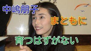中嶋朋子 「子役あがりだからまともに育つはずがない」と紛糾…坂上忍が...