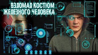 Хакер взломал костюм железного человека