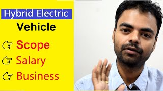 Hybrid Electric Vehicle Career Scope in India, Salary, Course, Future After Engineering in Hindi
