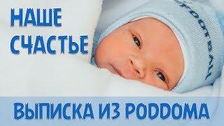 16 роддом Купчкино выписка из роддома фото и видеосъёмка только в роддоме заказ на mol4anova.ru