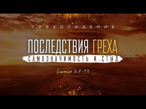 Бытие: 18. Последствия греха — самозначимость и стыд (Алексей Коломийцев)