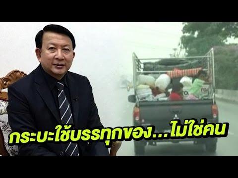 เสียงหนุน - ต้าน นั่งท้ายรถกระบะ : ขีดเส้นใต้เมืองไทย | 05-04-60 | ชัดข่าวเที่ยง