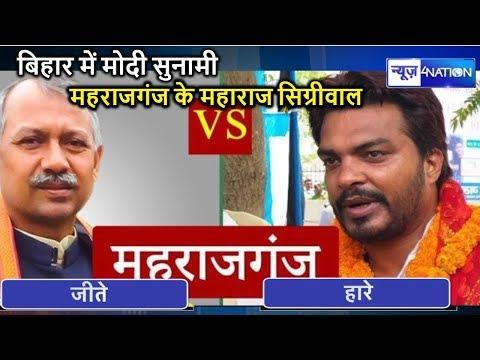 Maharajganj Lok Sabha Election Results 2019: Janardan Singh Sigriwal जीते, Randhir Singh की बड़ी हार