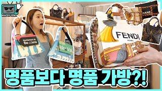 명품백 뺨치는 나만의 가방 쇼핑 핫플