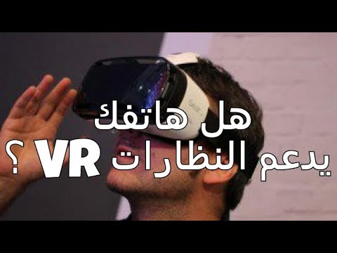 e8cbeabf1 تطبيق لمعرفة إن كان هاتفك يدعم نظارات الواقع الإفتراضي VR ...