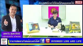Business Line & Life 12-06-61 on FM 97 MHz