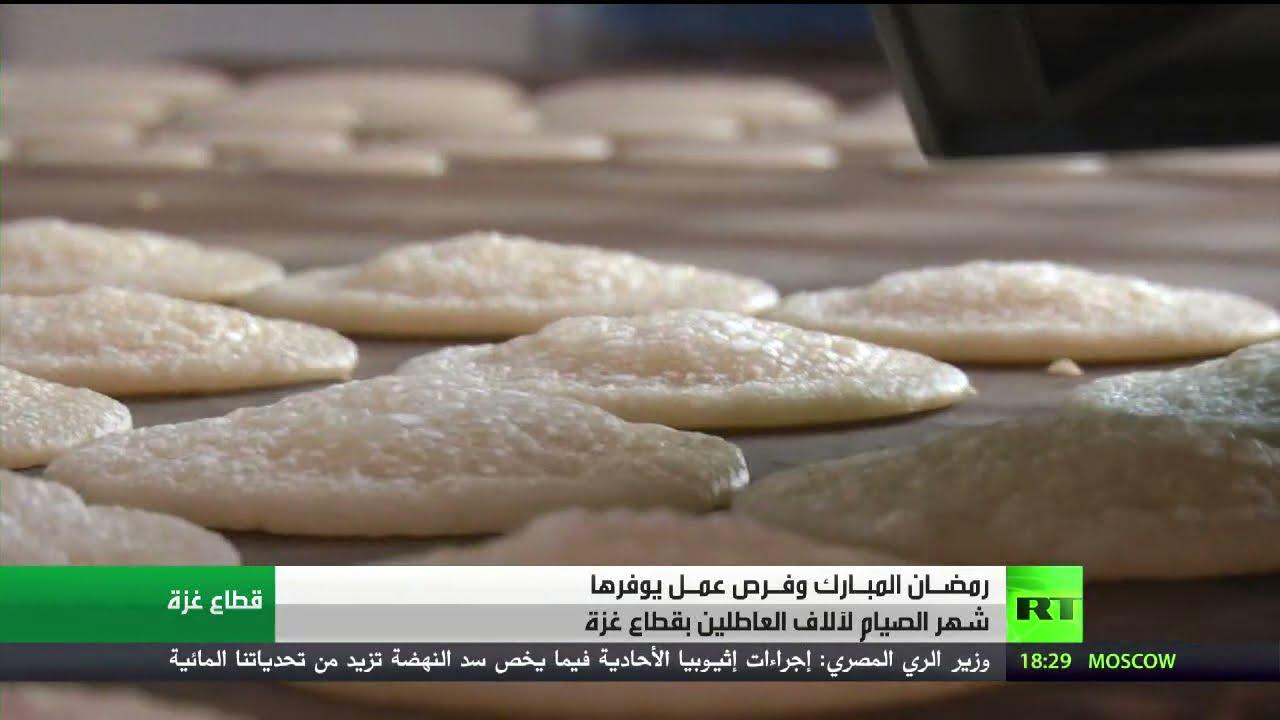 شهر رمضان المبارك.. فرصة عمل لأهالي غزة  - 18:58-2021 / 5 / 5