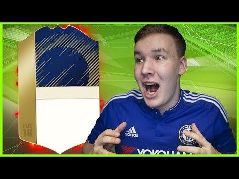 FIFA 18 | FUT CHAMPIONS | OSTIN UUDEN ICONIN!!
