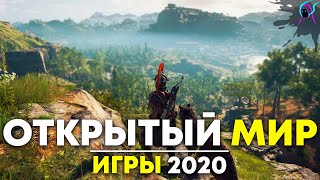 ТОП 10 игр с ОТКРЫТЫМ миром 2020 | Лучшие игры с открытыми мирами на ПК 2020 года
