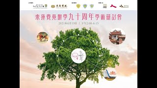 Publication Date: 2021-06-19 | Video Title: 東蓮覺苑辦學九十周年學術研討會