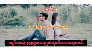 Ku Mu Dyar-ကုမုဒြာ-Kflash & Poe Poe (Offical Music Video)(FullHD 1080P)